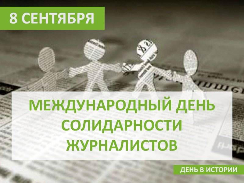 международный день солидарности журналистов открытки можете приобрести квартиры