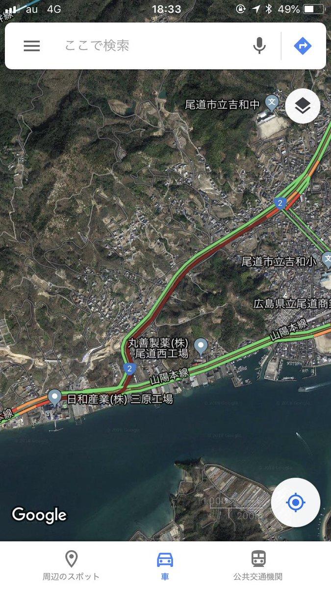 尾道 バイパス 渋滞
