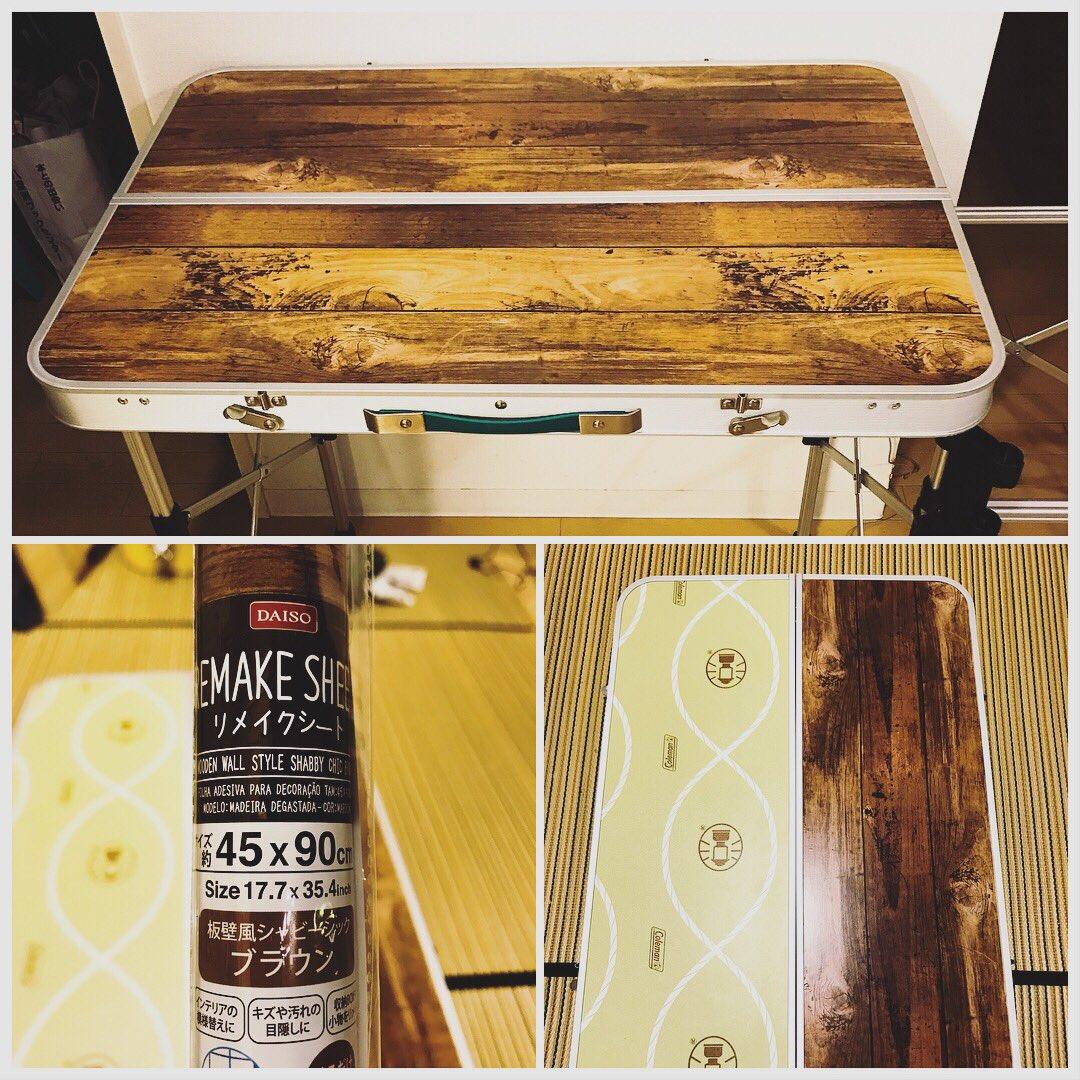test ツイッターメディア - コールマンのキッチンテーブルをプチ改造?? 天板が汚れてきたのでダイソーのリメイクシートを貼ってみたらイイ感じに仕上がりました??すぐ剥がれても100円だしね^ ^ 次はフレームも黒に塗装しよっかなー。 #Coleman #DAISO #REMAKE https://t.co/pnOlvIyGgy