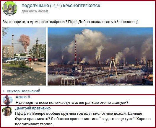 """""""Працює в штатному режимі"""": глава Херсонської ОДА спростував заяву окупантів про зупинку заводу """"Титан"""" в Армянську - Цензор.НЕТ 8897"""