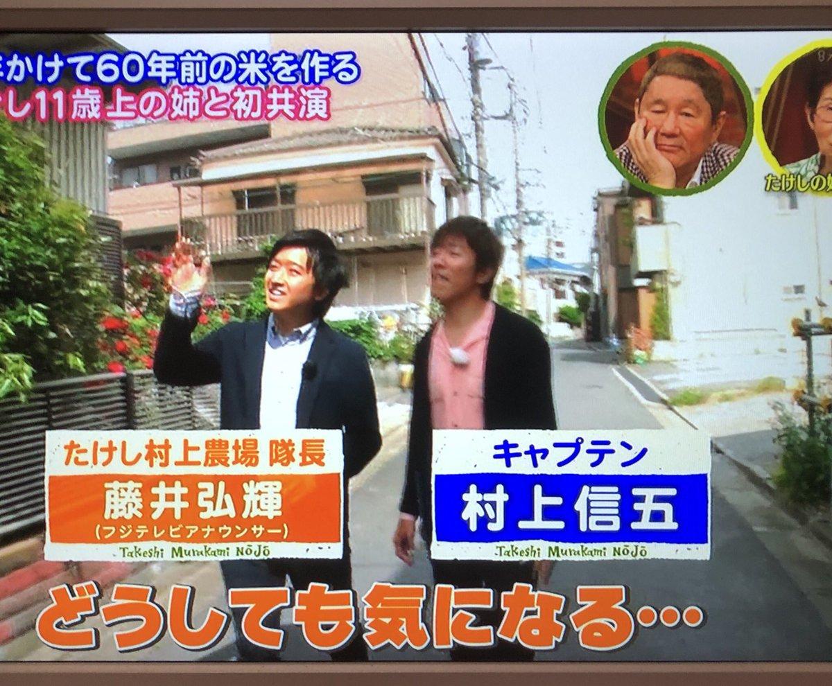フミヤ ツイッター 藤井