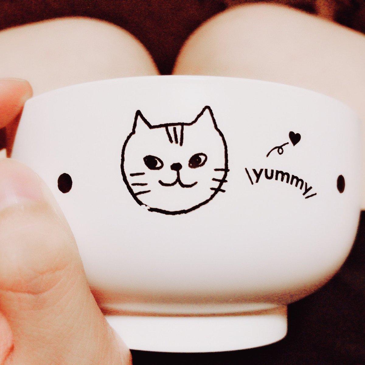 test ツイッターメディア - ただいまー!宣言通りにお猫様のお椀買ってきたよ?(*ΦωΦ*)??白いお椀初めてでめっちゃ可愛く見えるの!!明日からよろしくね?? #キャンドゥ https://t.co/OPn3ZgxZBj