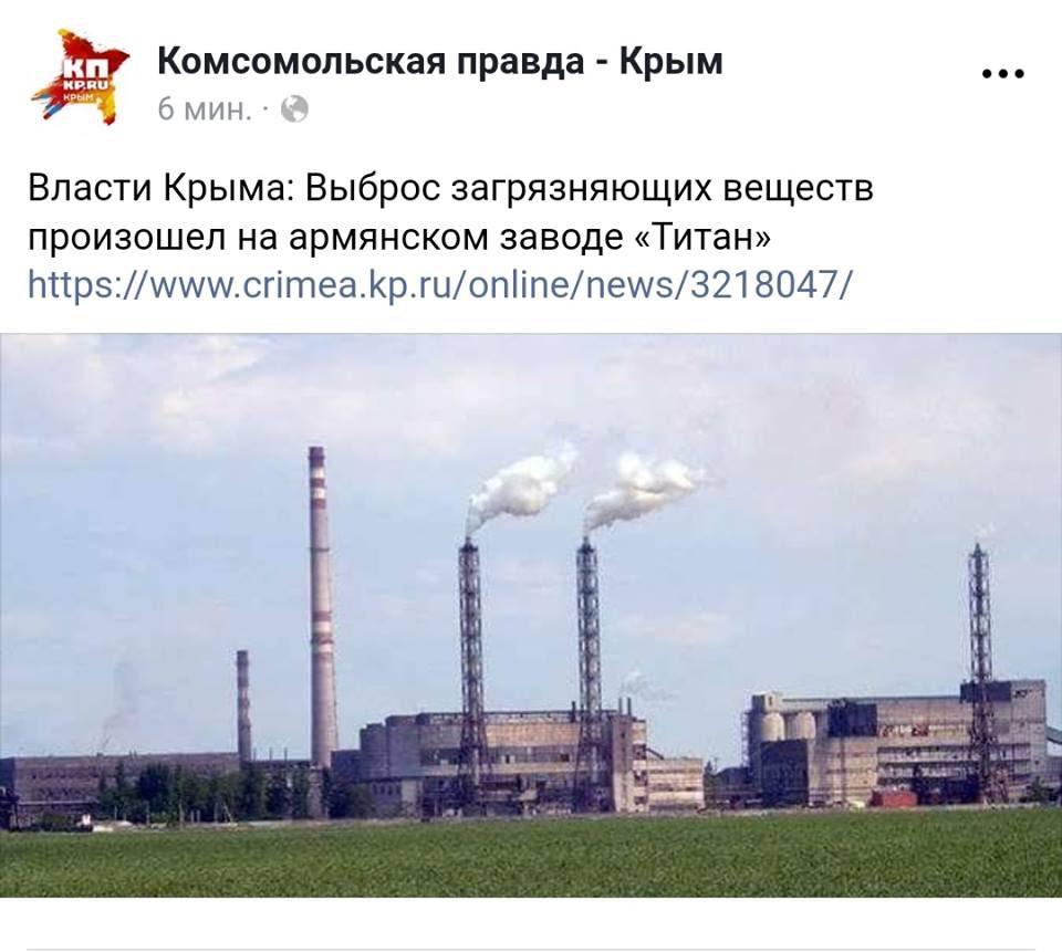 Украина готовит документы для обращения в Организацию по запрещению химоружия из-за выбросов на заводе в оккупированном Крыму, - Беца - Цензор.НЕТ 5594
