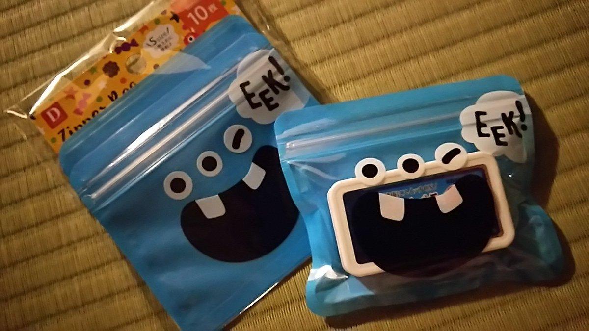 test ツイッターメディア - ≪ダイソーに行ってきた3≫ ??trick or treat ?? ハロウィンてことで可愛いオバケ柄のジップバッグ? 早速サプリを入れたらぴったり?一緒に買ったジェルパフの保存袋としても使えるじゃないかー? 店主は切手、収入印紙、クリップ、ヘアピン、綿棒、小銭、粗塩入れ等に使います?? #DAISO #HALLOWEEN https://t.co/yoN8wafJ3R