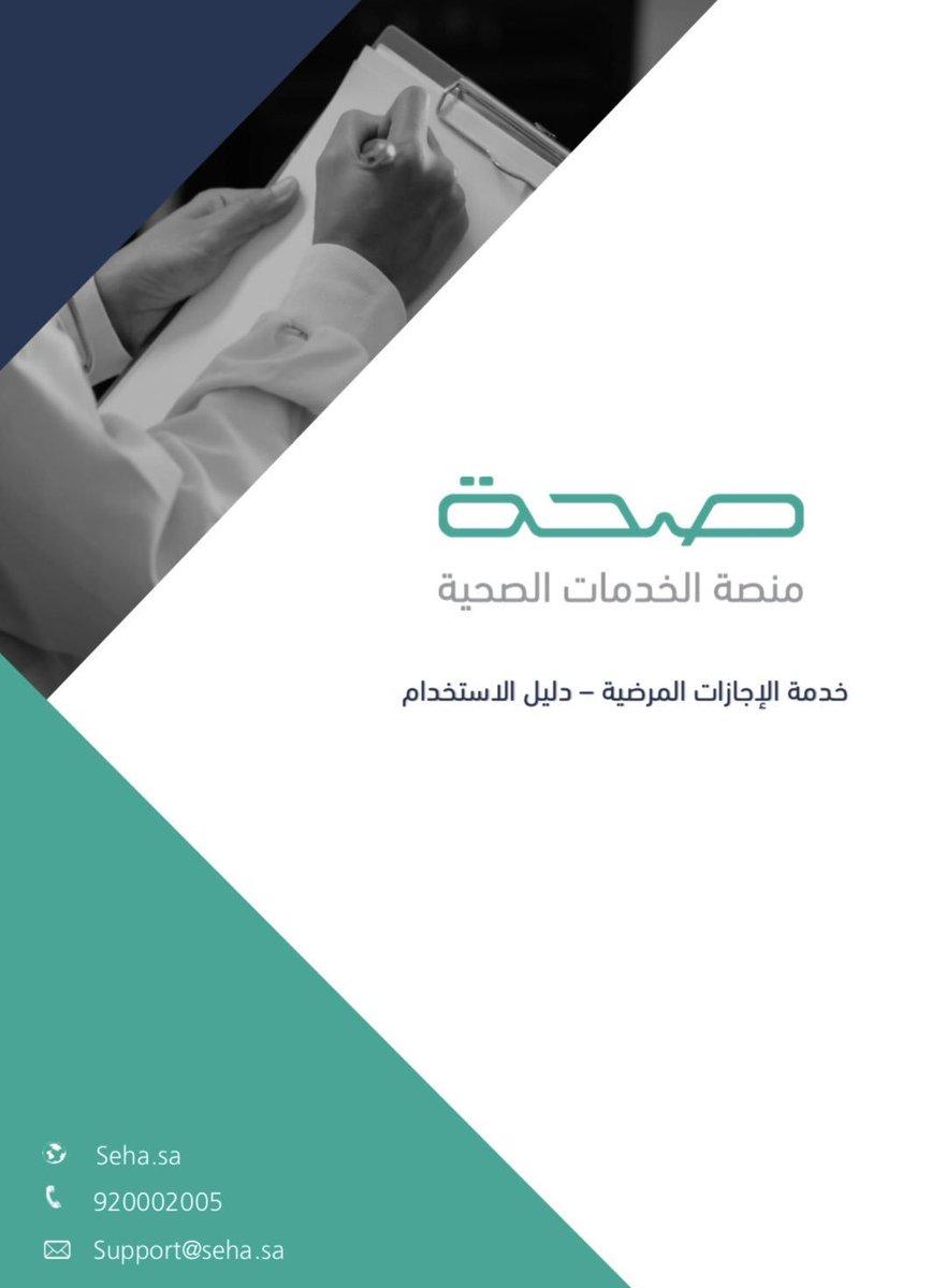 منصة وزارة الصحة الاجازات المرضية