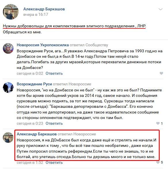 """Окупаційне командування РФ в авральному порядку розформувало """"елітні"""" підрозділи найманців, які підпорядковувалися екс-ватажкам """"ДНР"""", - ГУР - Цензор.НЕТ 4141"""
