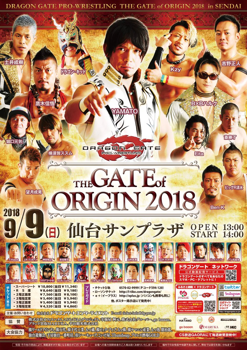 "Dragon Gate:""The Gate of Origin 2018"" 4 Campeonatos en disputa 2"