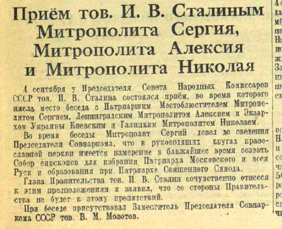 Російська церква раніше неканонічно привласнила владу в Україні, Бессарабії та Грузії, - УПЦ КП - Цензор.НЕТ 4624