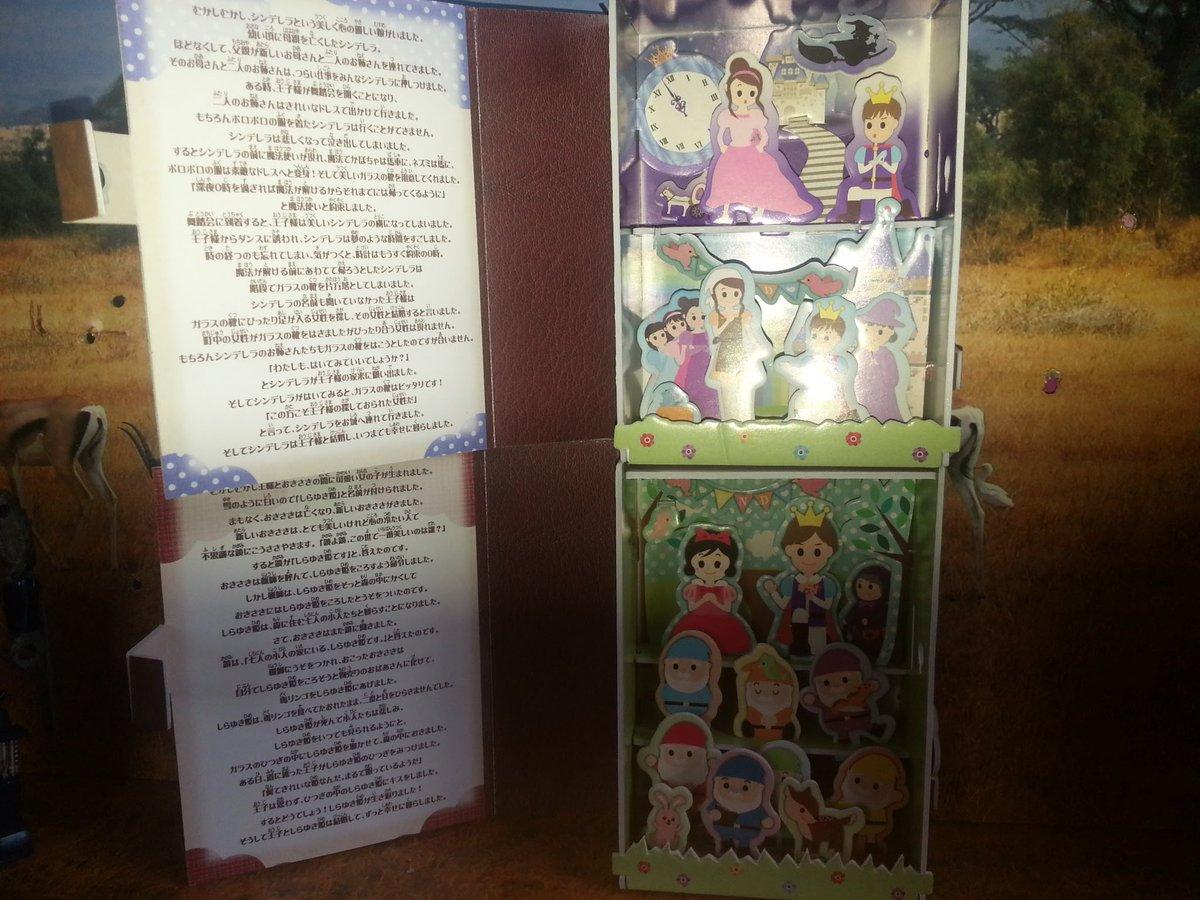 test ツイッターメディア - #セリア で買ってきた Kids Craft 絵本 しらゆき姫&シンデレラ 本を開くとジオラマになるのだ。 手慰みの簡単工作に #100均 ってありがたいなあ。 本棚にしまえるし https://t.co/1NdKW4lht8