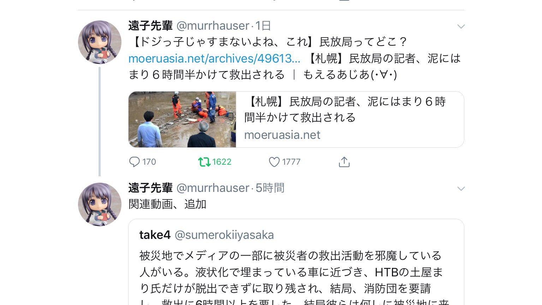 画像,TV朝日系列のHTB記者の土屋まり氏が取材中に液状化の現場に入り込み泥に埋まり、消防隊員6人がかりで6時間半かけて救出される。TV朝日はグループ記者のこの不始末…