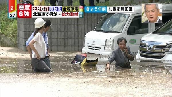 画像,実はこの人達は、#テレビ朝日 系「#HTB #北海道テレビ」のスタッフと女性記者の #土屋まり であった。液状化で、3人とも埋もれてしまい、男性二人は脱出できた…