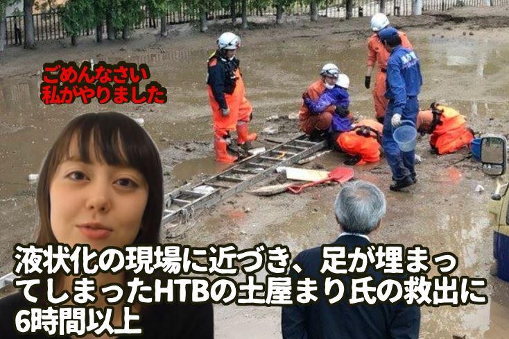 画像,被災地でメディアの一部に被災者の救出活動を邪魔している人がいる液状化の現場に近づき、足が埋まってしまったHTBの土屋まり氏の救出に6時間以上…報道した http…