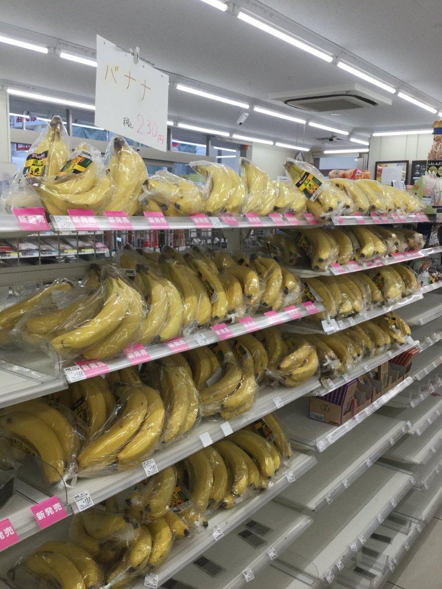 異常事態発生wwとあるローソンでバナナが大量発生していたww