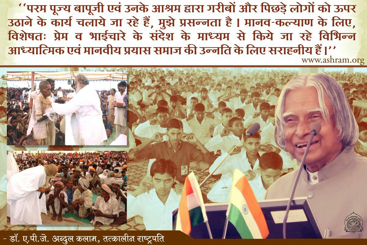 "@meera_fatnani ji,  Former President Mr. Abdul J P Kalam's praiseworthy words for Sant Asaram Bapuji - ""Services done towards D welfare of Humanity along with their Spiritual Advancement is Worth praising"" EarthSaviour #प्राणिमात्र_के_हितैषी<br>http://pic.twitter.com/A2Pw6AGPld"