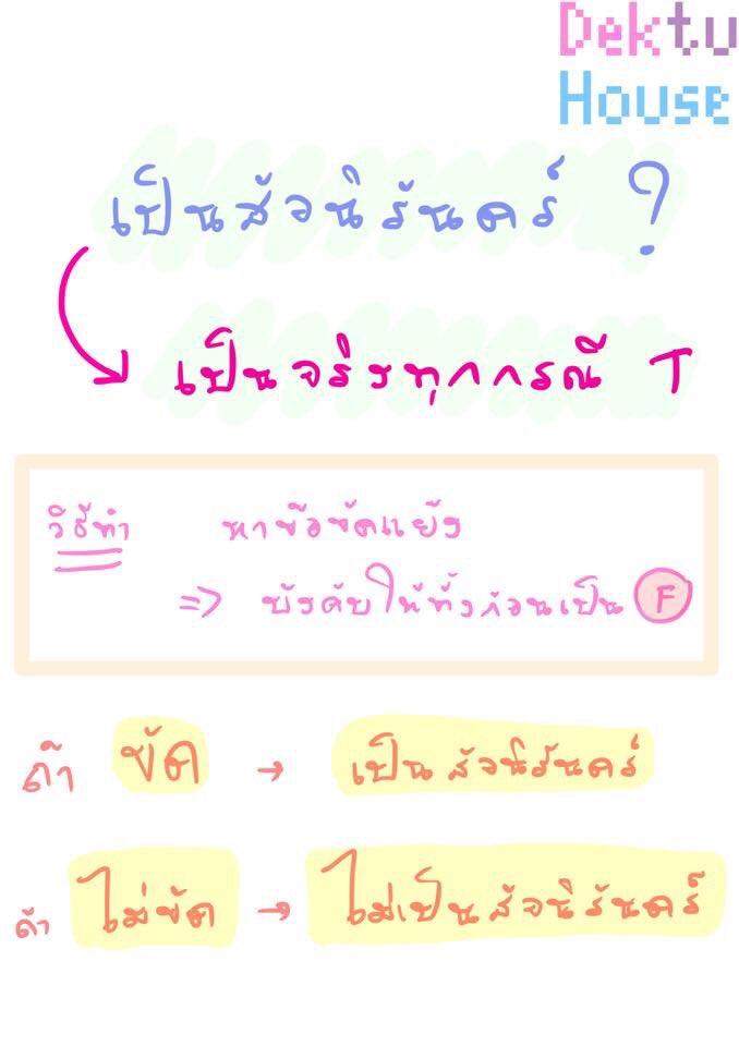 เรื่อง... สัจนิรันดร์ [ตรรกศาสตร์] คณิตศาสตร์ ม.4 เทอม1 (เล่ม1)  #การอ้างเหตุผล #ตรรกศาสตร์ #นิเสธ #สมมูล #สัจนิรันดร์ #สรุปคณิต #สรุปเลข #ติวเลข #ติวคณิต #สอนคณิต #สอนเลข #สอนโจทย์เลข #คณิตศาสตร์ #dektuhouse https://t.co/vwvF3QfXeI