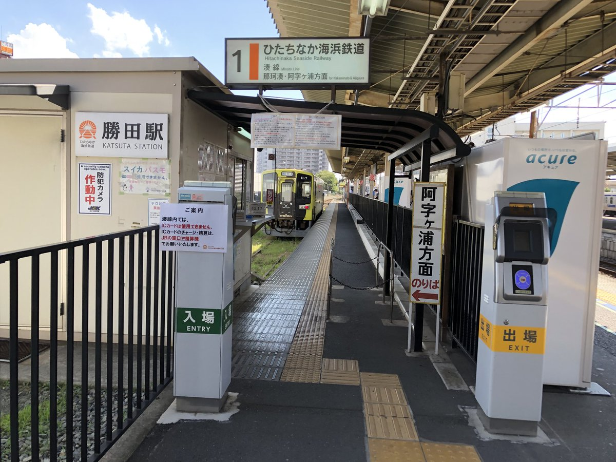 平磯駅 hashtag on Twitter