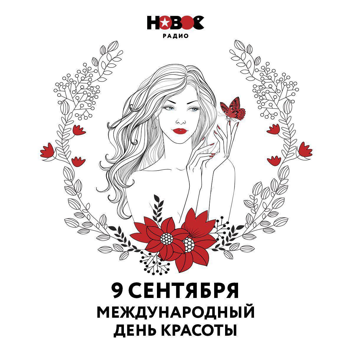 международный день красоты открытки