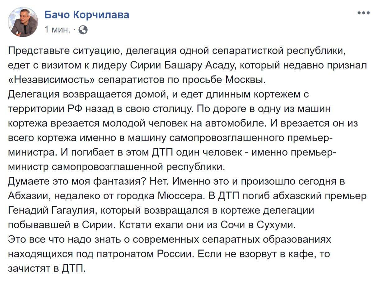 """У ДТП загинув так званий """"прем'єр"""" Абхазії Гагулія - Цензор.НЕТ 14"""