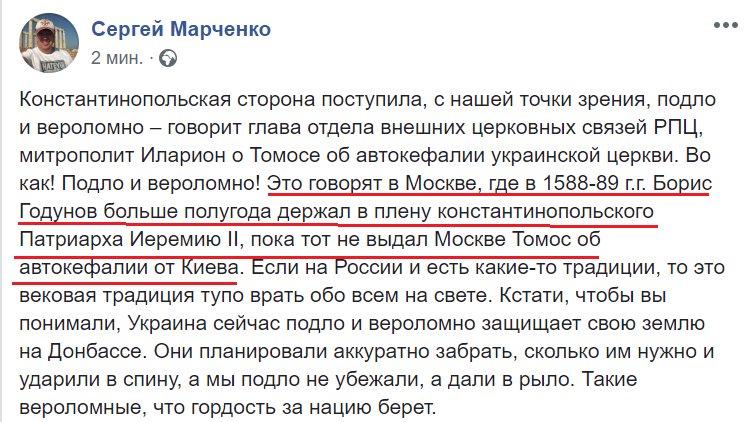 Претензии РПЦ на главенство в украинских религиозных вопросах являются беспочвенными, а все угрозы - ничтожны, - архиепископ Тельмиский владыка Иов - Цензор.НЕТ 9810