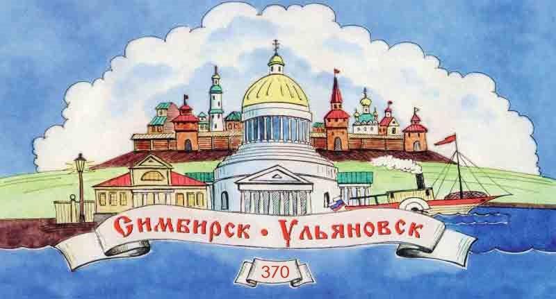 Поздравления, открытки ульяновского