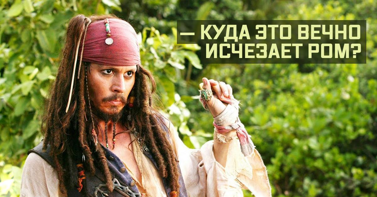 Пираты карибского моря картинки с приколами