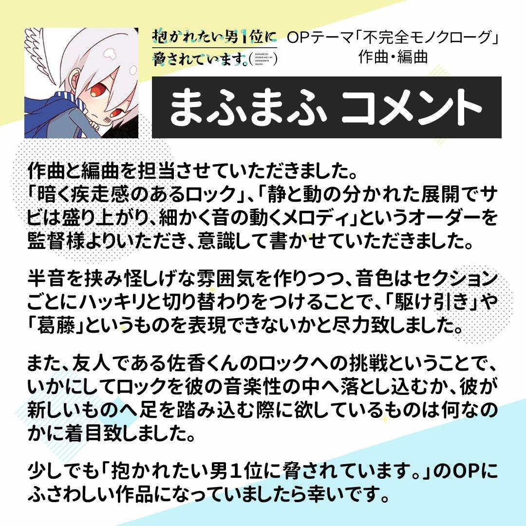 TVアニメ『抱かれたい男1位に脅されています。』さんの投稿画像