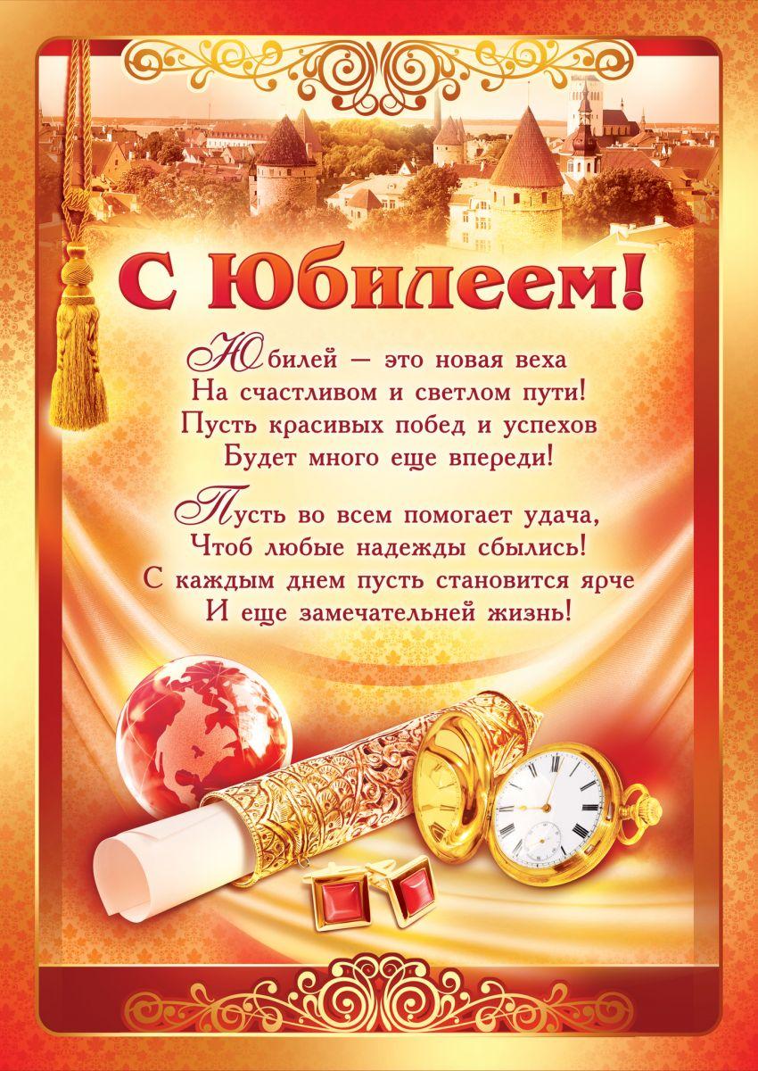 Открытка, поздравительные открытки на юбилей мужчине