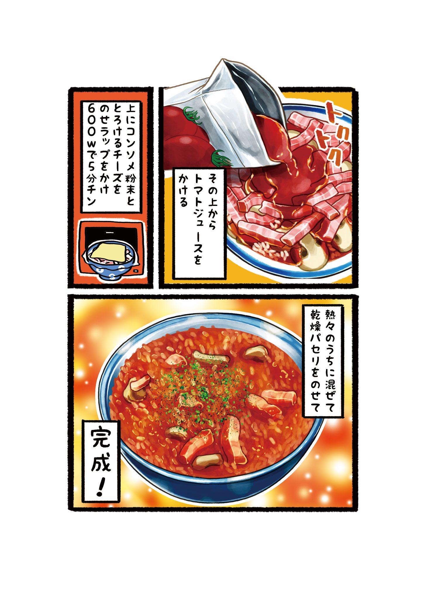 これは作ってみたい!簡単「トマトリゾッ丼」!!