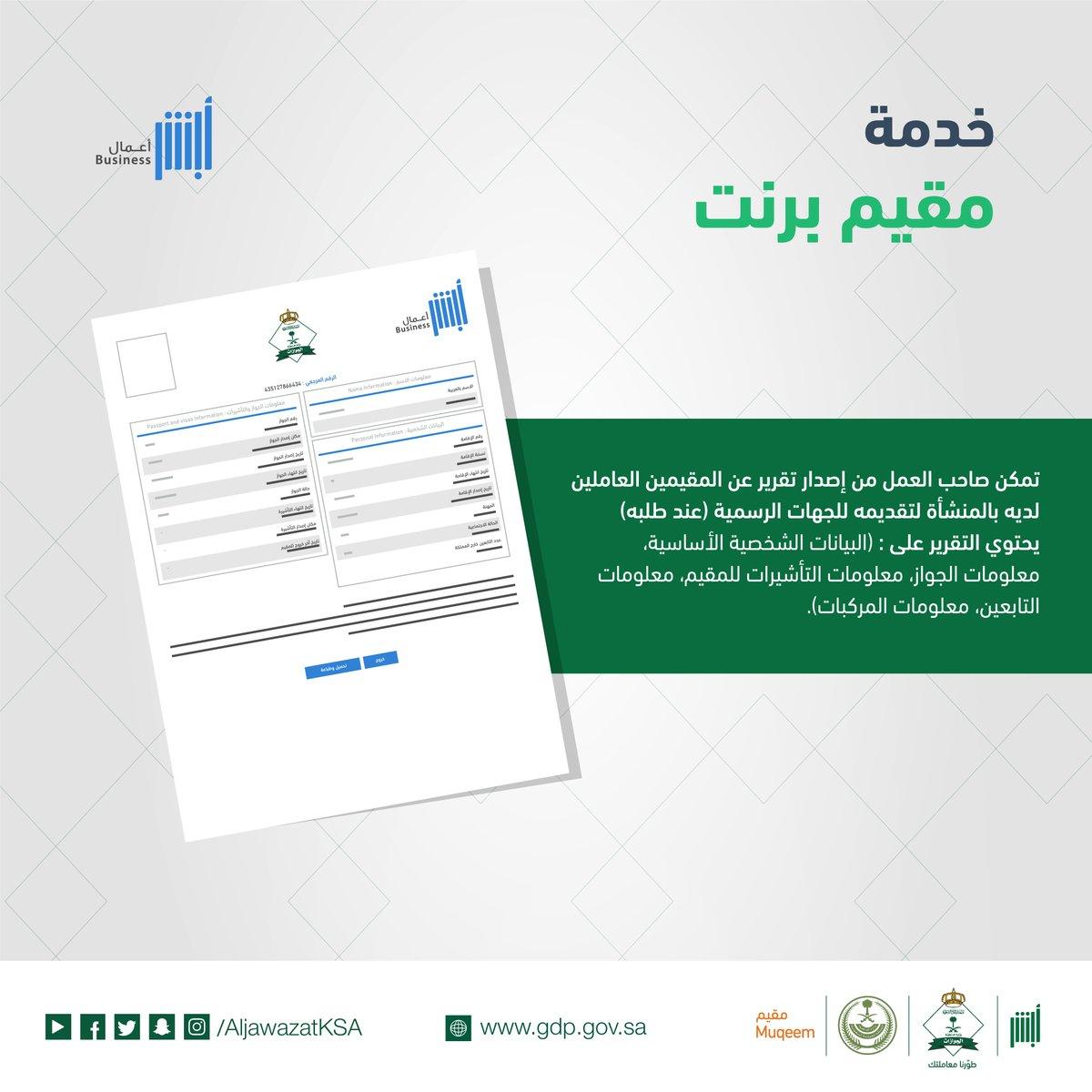 الجوازات ابشر Na Twitteru مرحبــا رسوم تجديد أو إصدار الإقامة للعمالة المنزلية 600ريال للسنه سعدنا بخدمتكم