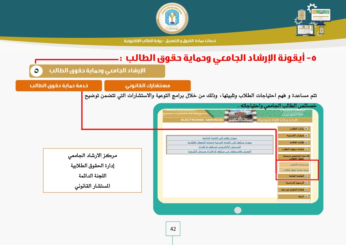 جامعة طيبة بوابة الطالب