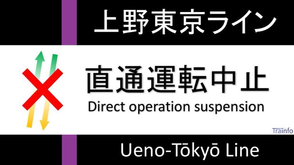 画像,【上野東京ライン 直通運転中止】上野東京ラインは、12:41頃、東海道線内での人身事故の影響で、宇都宮線と高崎線の列車が、東京・品川方面との直通運転を中止し、上…