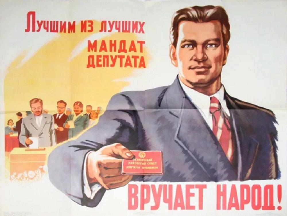 Открытки юбилеем, открытки депутатские