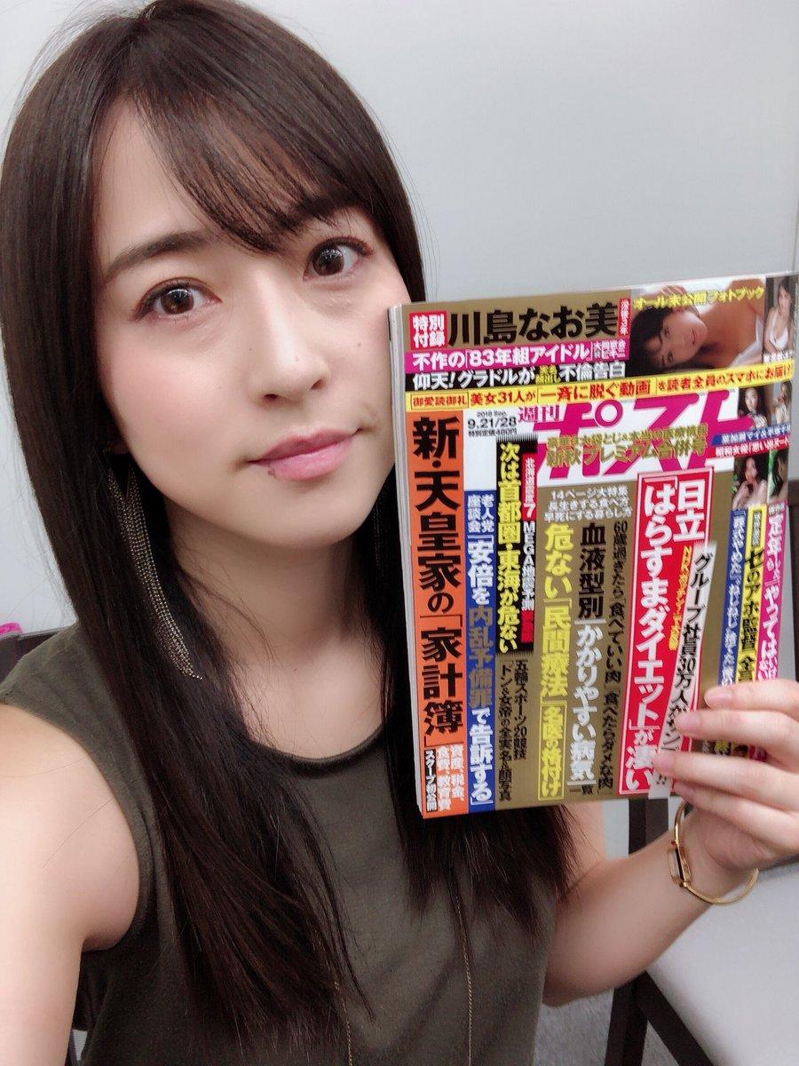 """薄井しお里 på Twitter: """"9月10日発売の週刊誌ポストにて、小学校から ..."""