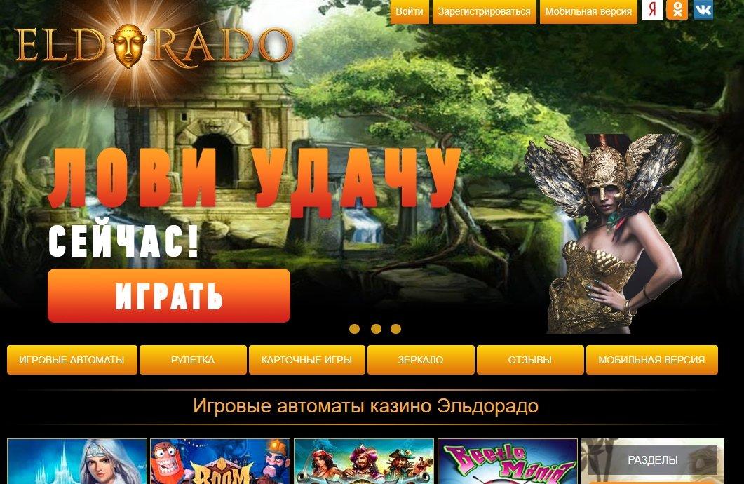 фото Версия casino eldorado мобильная