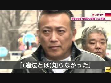 画像,「ひき逃げ芸人」の中でも逮捕歴8回を誇る清水健太郎は格が違うな。 https://t.co/a8Nm3nE1kK。