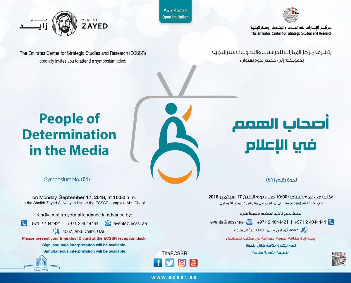 Ecssr On Twitter The Ecssr Cordially Invites You To Attend