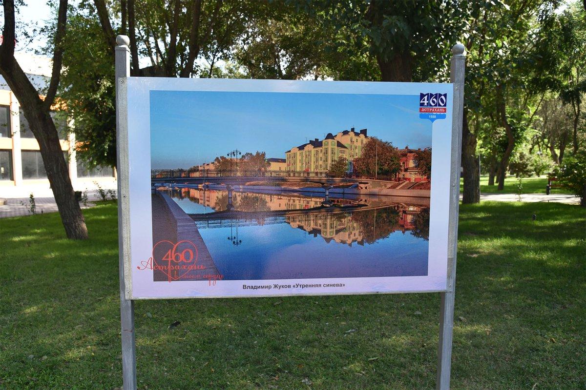 Картинки ко дню города астрахани