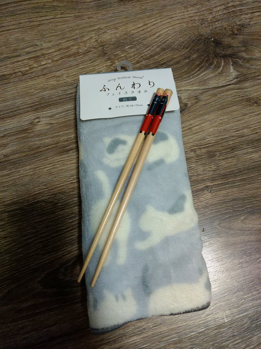 test ツイッターメディア - 2日前に箸が1本行方不明になったので新しい箸を買いに100均へ。 箸の上のターコイズブルーがかわいい?? 手触りふんわりなタオルは、みみの枕になる予定?? #セリア #猫柄 #ふんわり #箸 https://t.co/TEs59mhma0