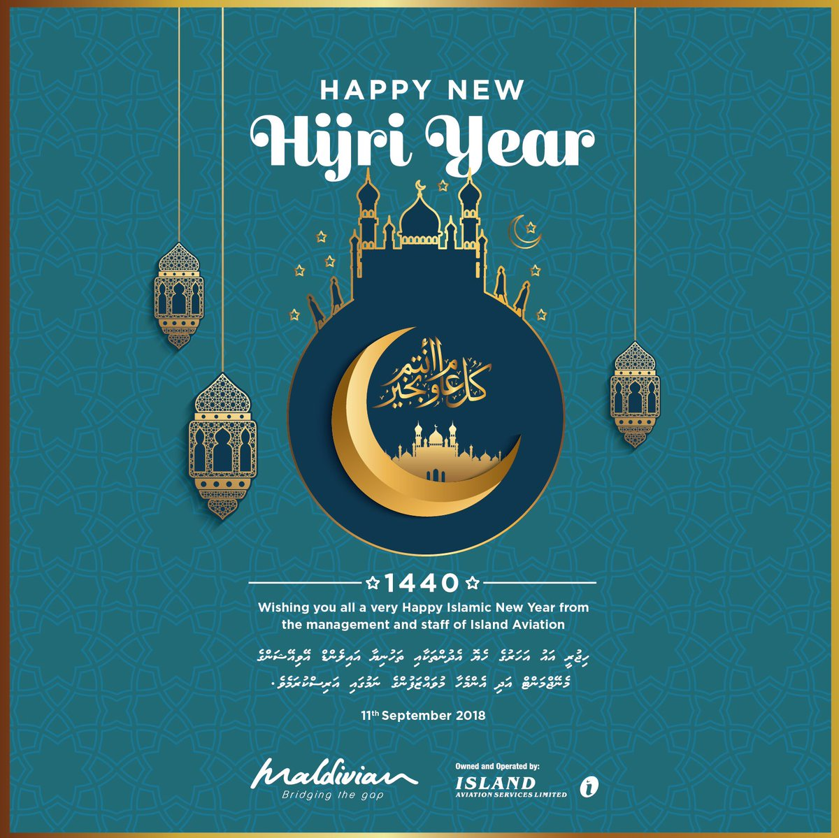 maldivian on twitter wishing you a very happy islamic new year from the management and staff of island aviation