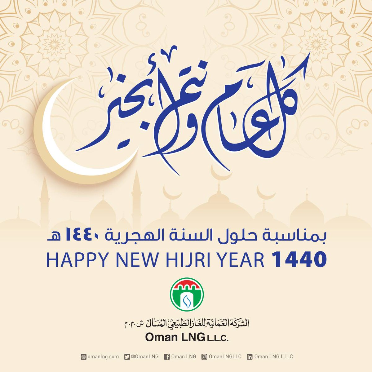 "Oman LNG on Twitter: ""Oman LNG wishes you, your family, and your loved ones  a Happy New Hijri Year 1440 H. Stay safe !… """