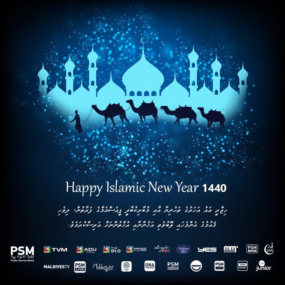 ISLAMIC NEW YEAR GREETINGS - Islamic New Year Wishes 1440 Losos