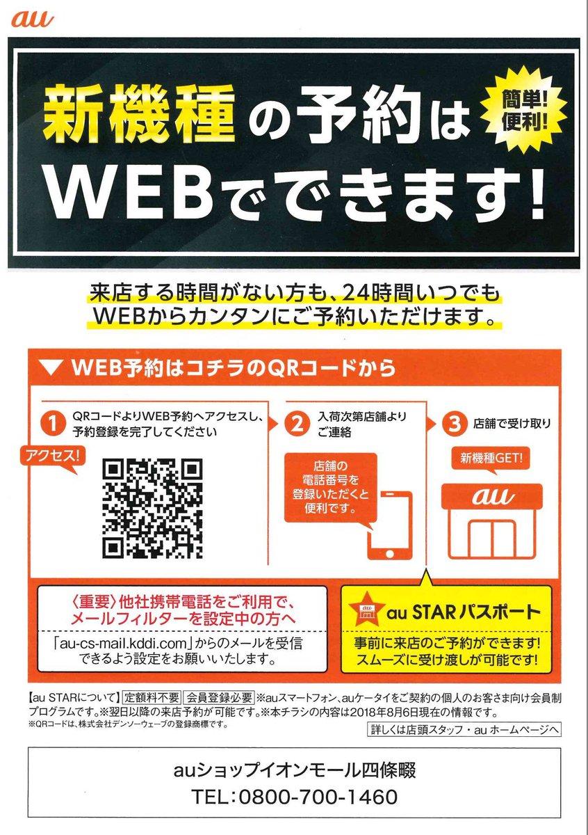 Web メール au