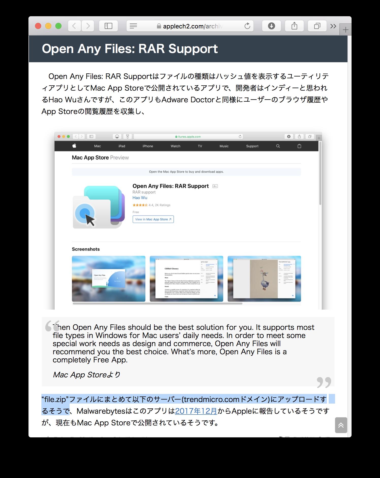 画像,ここの闇も未解明だぞ。https://t.co/65zXEN2IOk「Open Any Files…開発者はインディーと思われるHao Wuさんですが、このアプ…