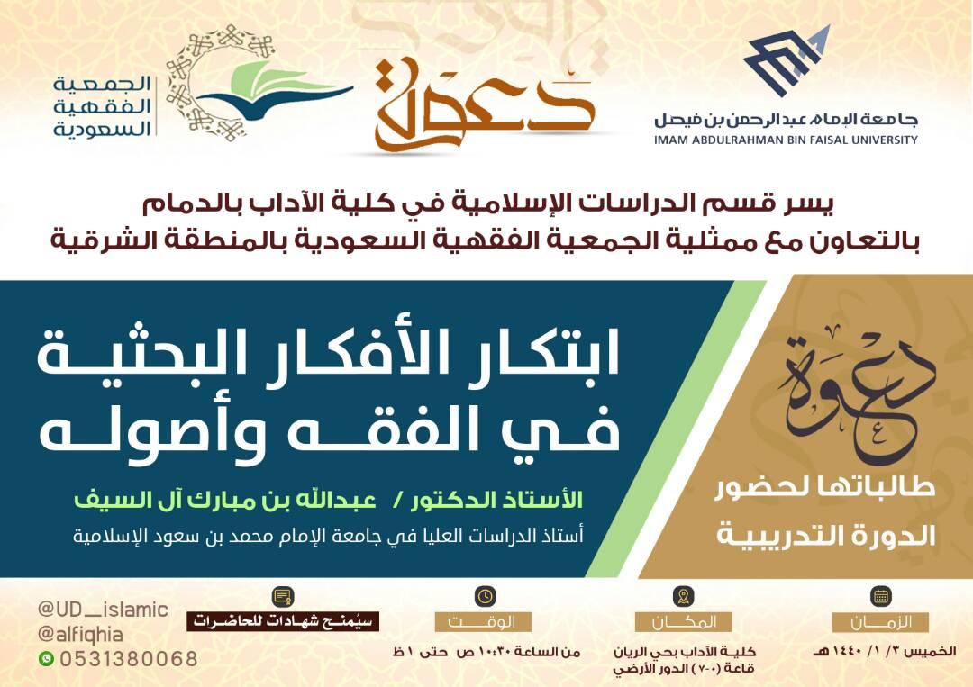 الدراسات الاسلامية طالباتها التدريبية الدراسات