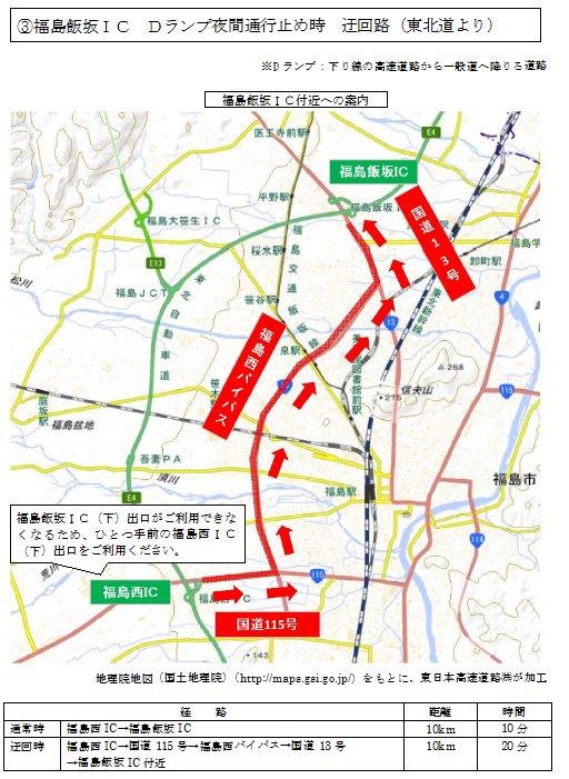 高速 道路 通行止め 東日本