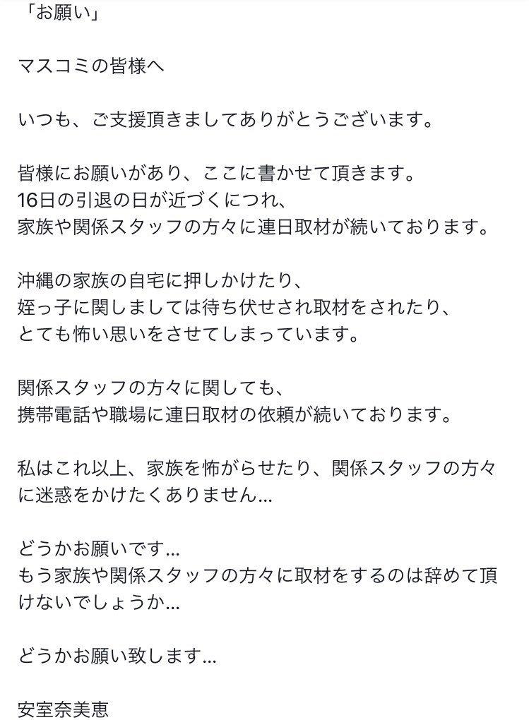 安室奈美恵 ニュースさんの投稿画像