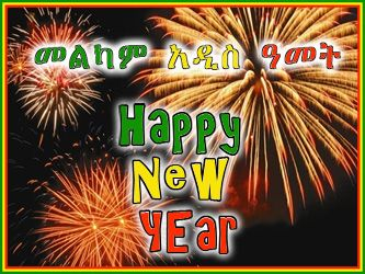 Happy ethiopian new year wishes nemetasfgegabeltfo 1115 pm 10 sep 2018 new year greeting card featuring the painting happy ethiopian m4hsunfo