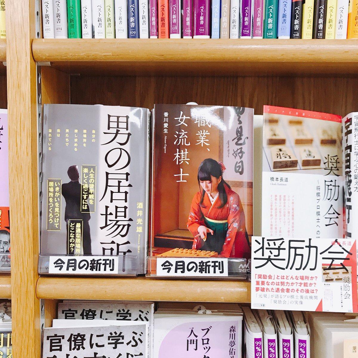 香川愛生📕職業、女流棋士さんの投稿画像