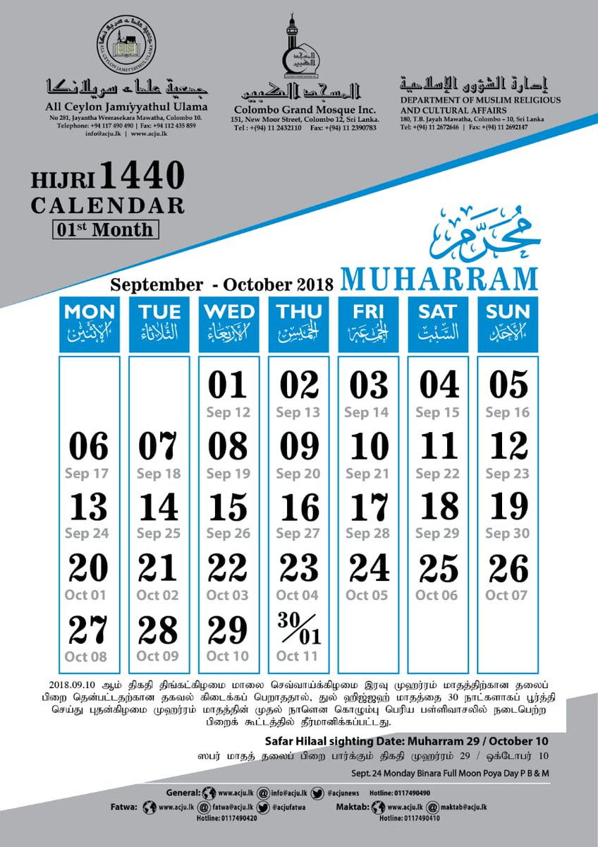 My Friends Told Me About You / Guide 1440 islamic calendar
