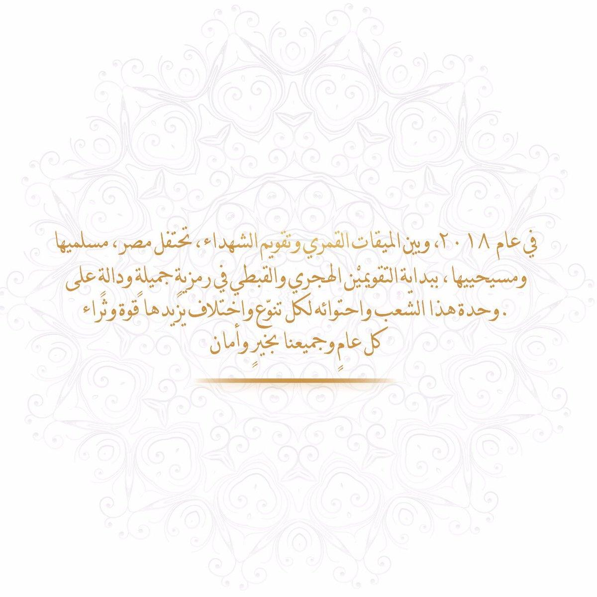 Abdelfattah Elsisi (@AlsisiOfficial) on Twitter photo 2018-09-11 08:34:24